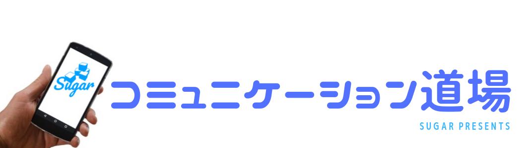 コミュニケーション道場(コミュ道)